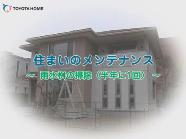 【お手入れ動画】 雨水桝の掃除
