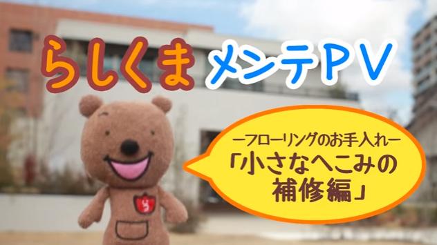 【お手入れ動画】 フローリングの小さなへこみの補修編