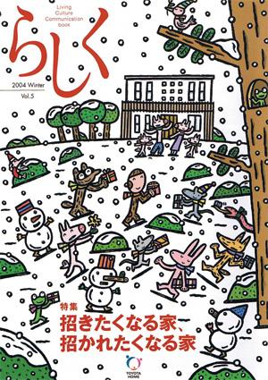 らしく 2004冬号 Vol.5