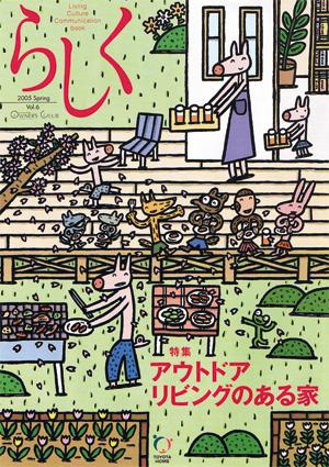 らしく 2005春号 Vol.6