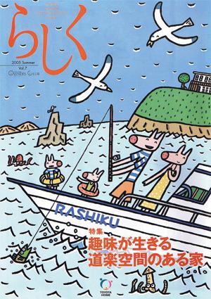 らしく 2005夏号 Vol.7