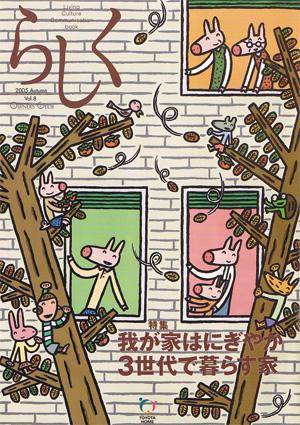 らしく 2005秋号 Vol.8