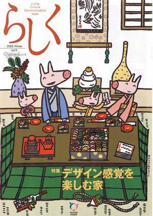 らしく 2005冬号 Vol.9