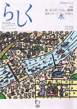 らしく 2006春号 Vol.10