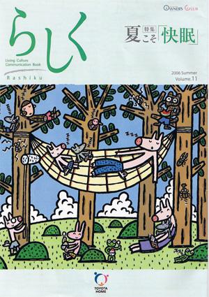 らしく 2006夏号 Vol.11