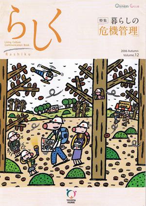 らしく 2006秋号 Vol.12