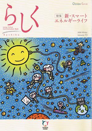らしく 2006冬号 Vol.13