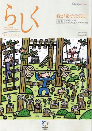 らしく 2007春号 Vol.14