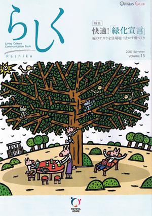 らしく 2007夏号 Vol.15