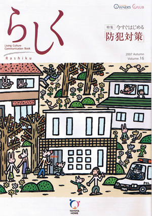 らしく 2007秋号 Vol.16
