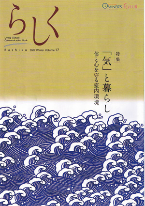 らしく 2007冬号 Vol.17
