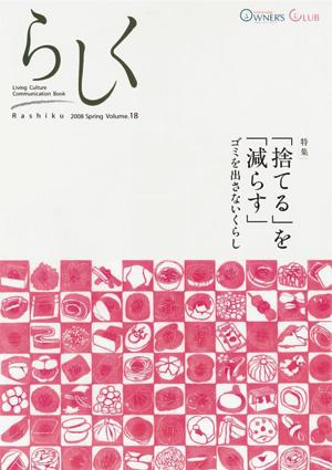 らしく 2008春号 Vol.18