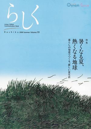 らしく 2008夏号 Vol.19