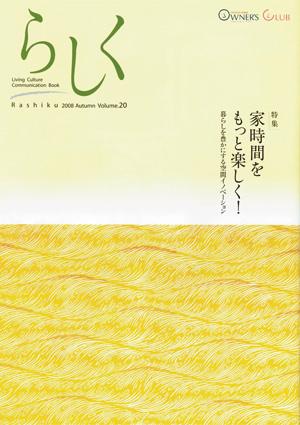 らしく 2008秋号 Vol.20