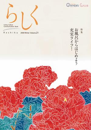 らしく 2008冬号 Vol.21