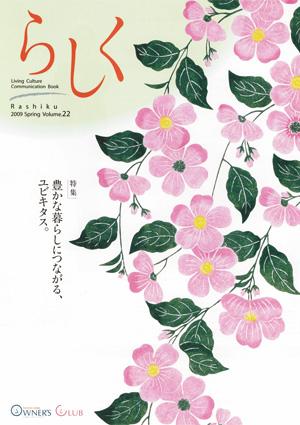 らしく 2009春号 Vol.22