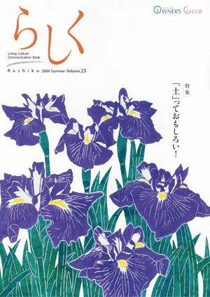 らしく 2009夏号 Vol.23