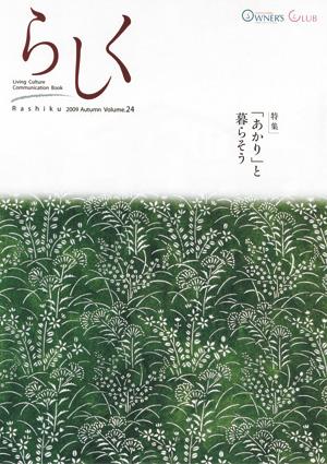 らしく 2009秋号 Vol.24