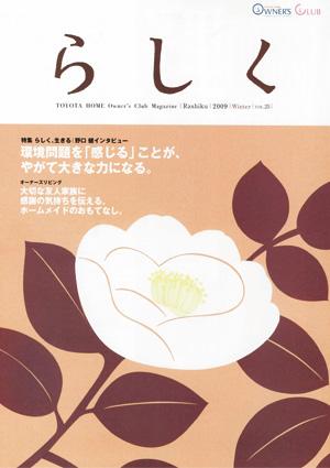 らしく 2009冬号 Vol.25