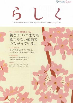 らしく 2010春号 Vol.26