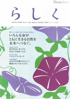 らしく 2010夏号 Vol.27