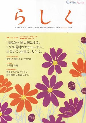らしく 2010秋号 Vol.28
