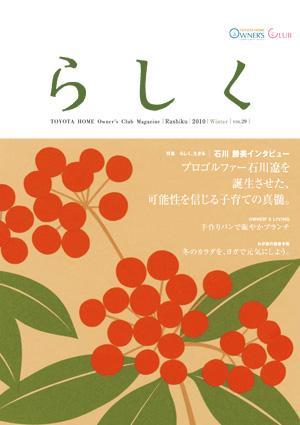 らしく 2010冬号 Vol.29