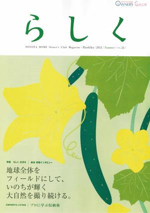 らしく 2011夏号 Vol.31