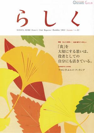 らしく 2011秋号 Vol.32
