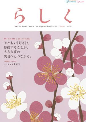 らしく 2011冬号 Vol.33