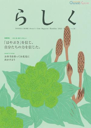 らしく 2012春号 Vol.34