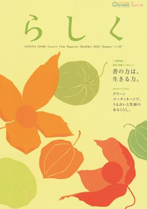 らしく 2012夏号 Vol.35