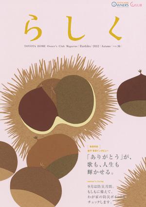 らしく 2012秋号 Vol.36