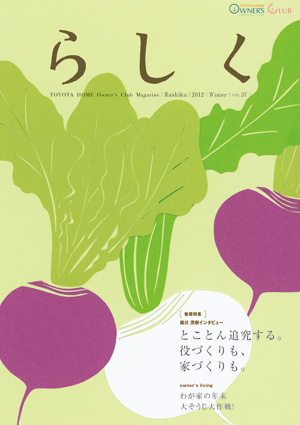 らしく 2012冬号 Vol.37