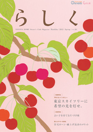 らしく 2013春号 Vol.38