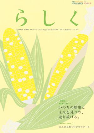 らしく 2013夏号 Vol.39