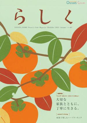らしく 2013秋号 Vol.40