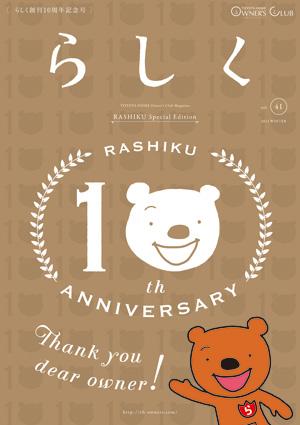 らしく 2013冬号 Vol.41
