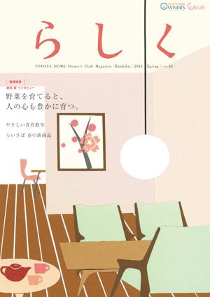 らしく 2014春号 Vol.42