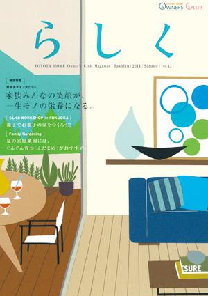 らしく 2014夏号 Vol.43