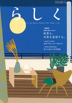 らしく 2014秋号 Vol.44