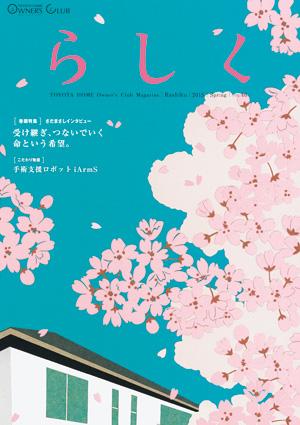 らしく 2015春号 Vol.46