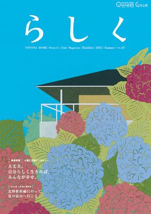 らしく 2015夏号 Vol.47