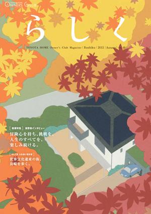 らしく 2015秋号 Vol.48