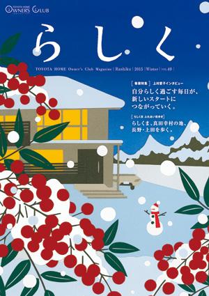 らしく 2015冬号 Vol.49