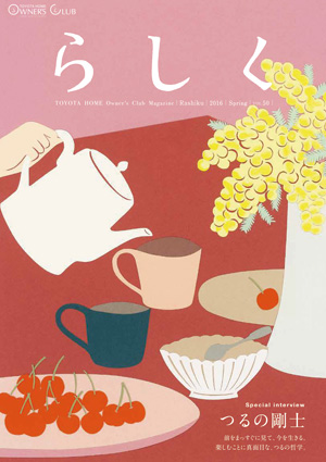 らしく 2016春号 Vol.50
