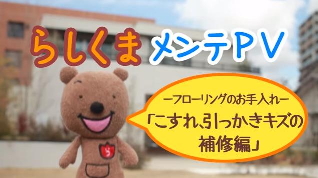 【お手入れ動画】 フローリングのこすれ、 引っかきキズの補修編