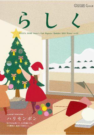 らしく 2016冬号 Vol.53