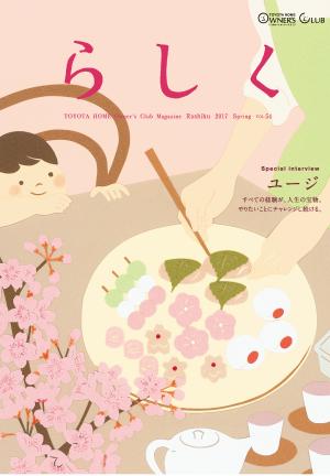 らしく 2017春号 Vol.54