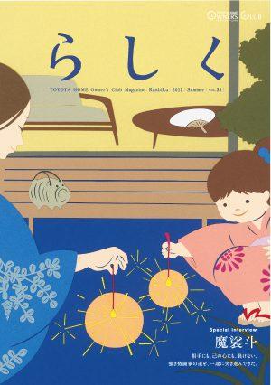 らしく 2017夏号 Vol.55